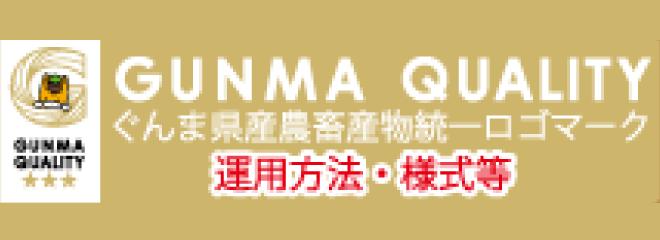 GUNMA QUALITY ぐんま研鑽農畜産物統一ロゴマーク