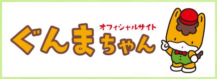 ぐんまちゃんオフィシャルサイト