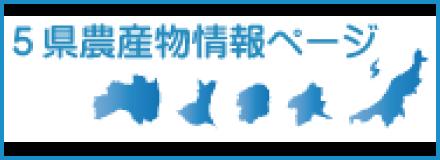 5県農産物情報ページ